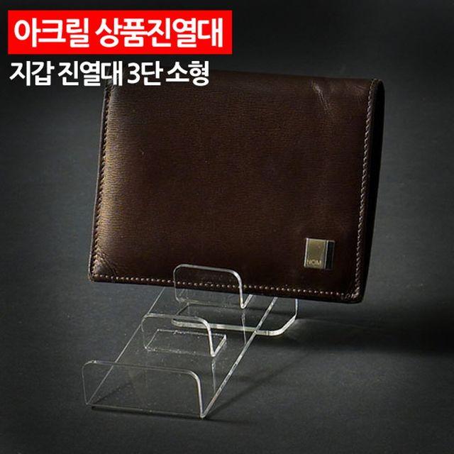 W 아크릴 상품진열대 지갑 진열대 3단 소형