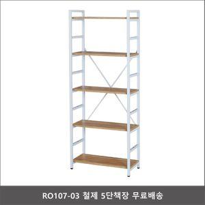 RO107-03 철제 5단책장