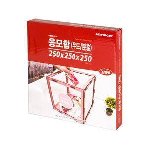 문구사무/응모함(우드/분홍)(0719/250x250x250)