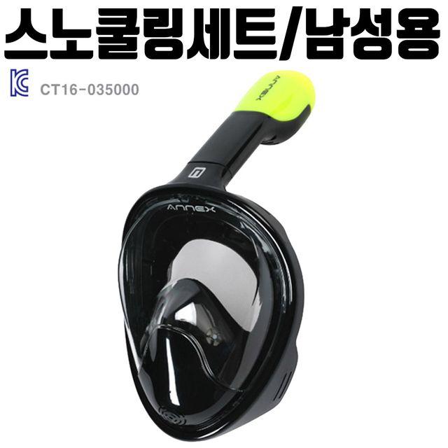 풀페이스 스노쿨링 L-12cm 마스크 남자 장비 물안경 B