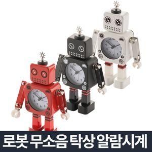 로봇 탁상시계/알람 아날로그시계 자명종 무소음 책상