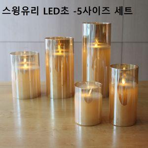 스윙 유리 LED초 5세트 무드등 티라이트 전자초 양초