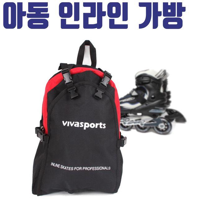 비바 인라인 아동 가방 백팩 초등 스케이트 용품 블랙