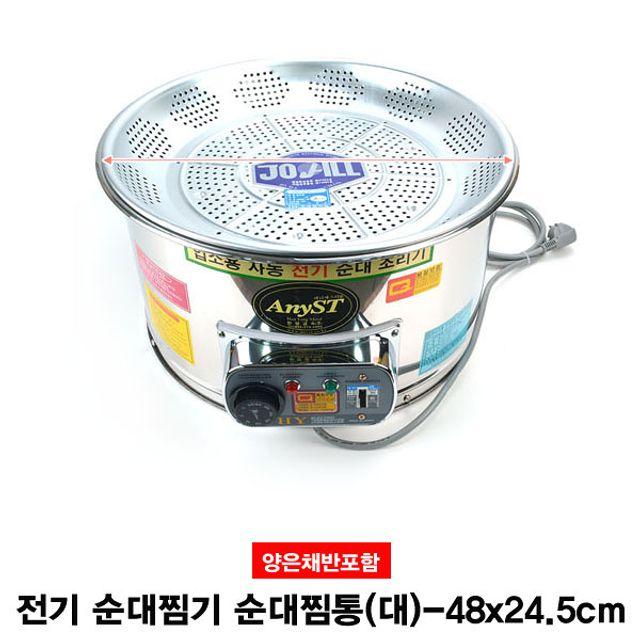 전기 순대찜기 순대찜통(양은채반포함)-대