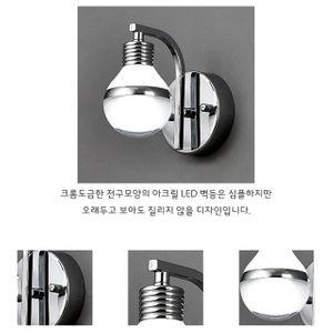식탁등 직부등 천장조명 거실등 램프 1등 LED 벽등