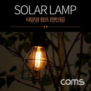 Coms 태양광 램프(랜턴등) Edison blub 타입 전구