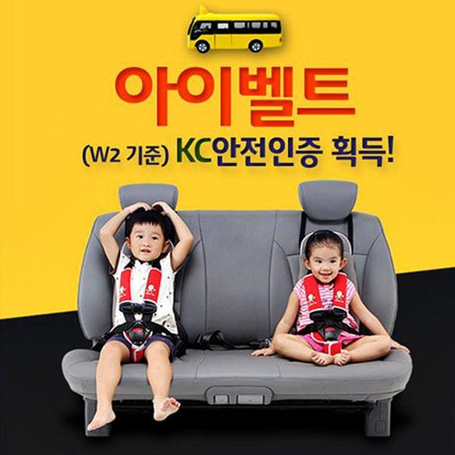 KC인증 맘스맘안전벨트 어린이보호벨트