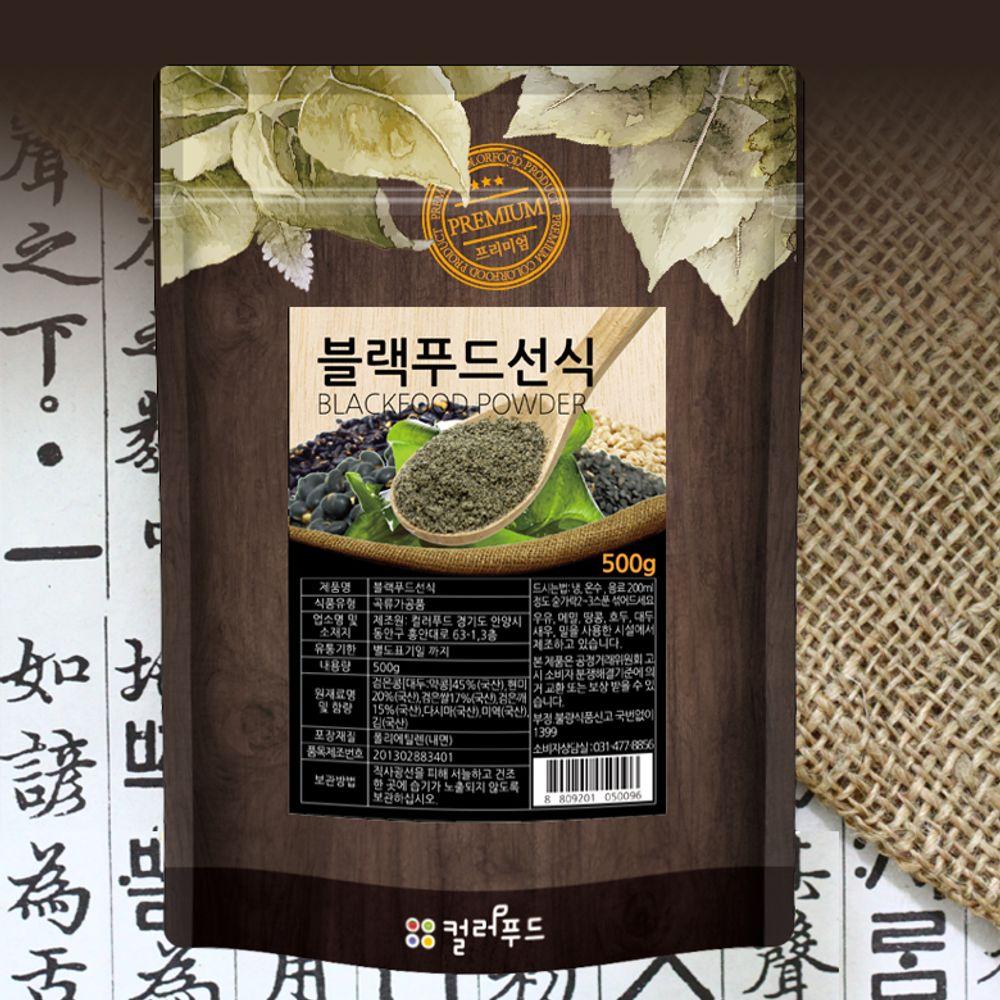 [더산쇼핑]블랙푸드 선식 국산 500g 검은콩선식 블랙푸드선식