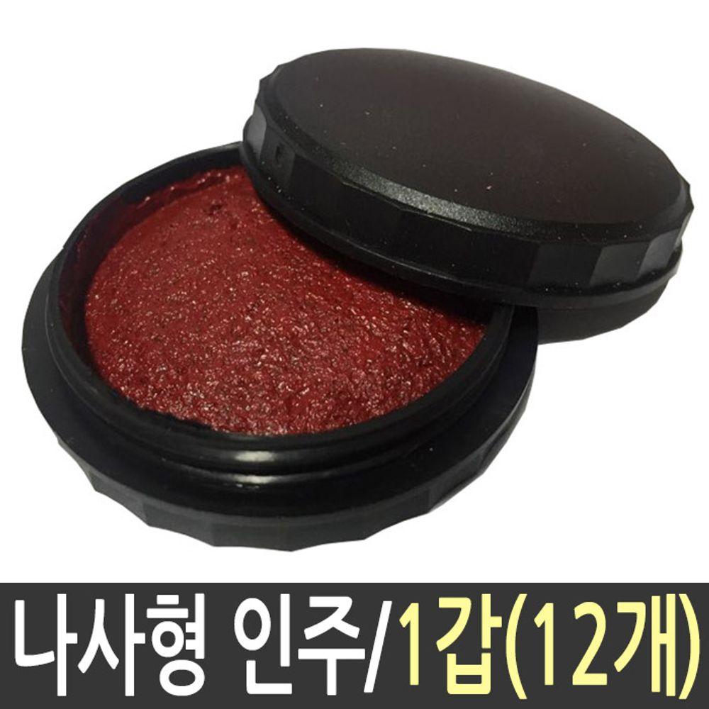 매표 인주 NO 20(나사형)/1갑(12개입)