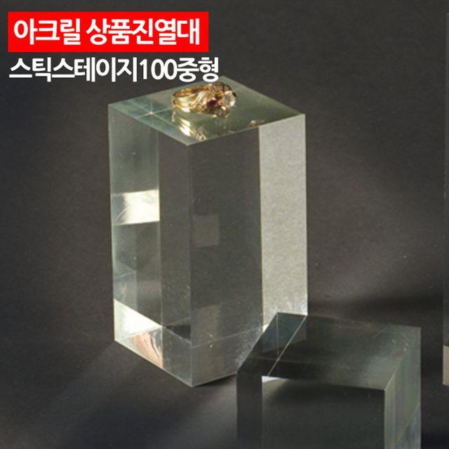 W 아크릴 상품진열대 스틱 스테이지 100 중형