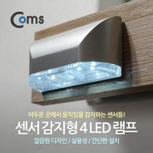 Coms 4LED 램프(센서등 감지형) L0403