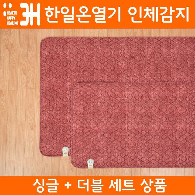 3H한일온열기 인체감지 레드 싱글더블세트 전기매트