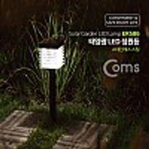 Coms 태양광 LED 정원등 가든램프 LED 램프