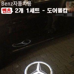 차량용 도어 웰컴라이트-12V용 WD-BENZ 벤츠 간편설