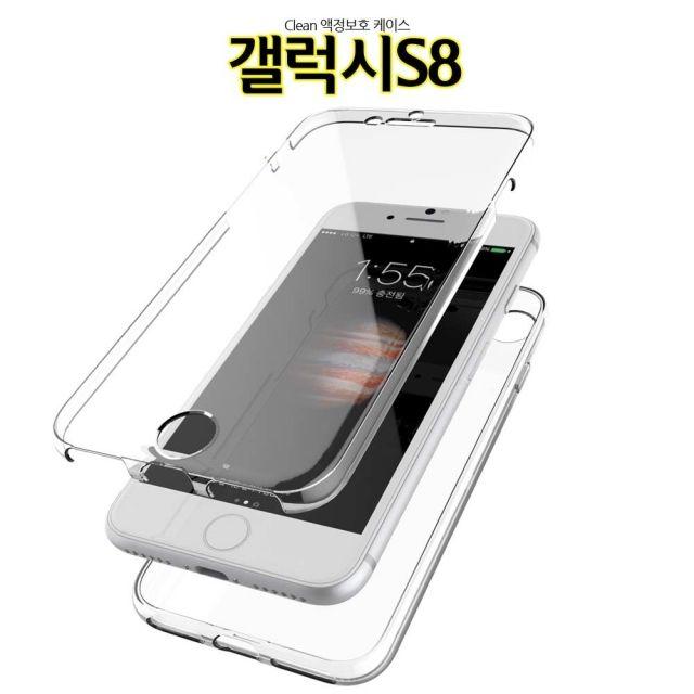 무료배송 Clean 갤럭시S8 케이스 G950 액정보호