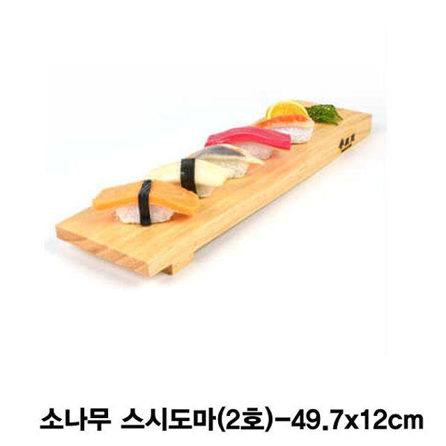 소나무 스시도마 플레이팅도마-2호 [제작 대량 도매 로고 인쇄 레이저 마킹 각인 나염 실크 uv 포장 공장 문의는 네이뽕]