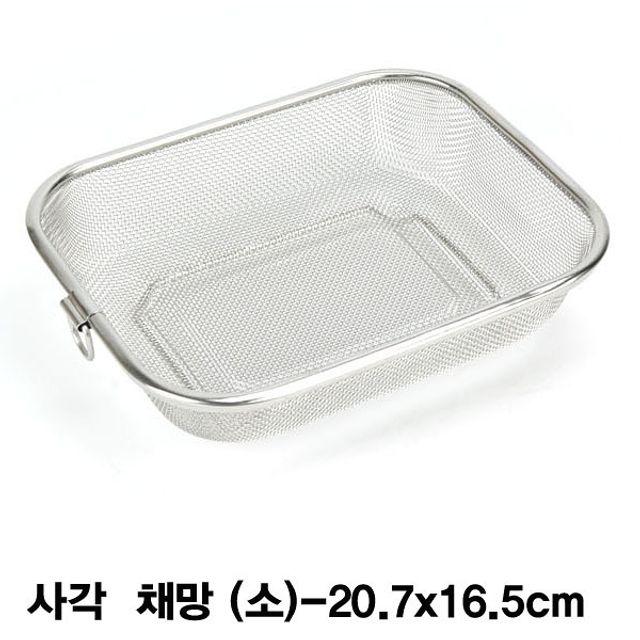 사각 메쉬 바구니 소쿠리 채망-소 [제작 대량 도매 로고 인쇄 레이저 마킹 각인 나염 실크 uv 포장 공장 문의는 네이뽕]