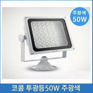 코콤LED 투광등50W 주광색 조명 전등