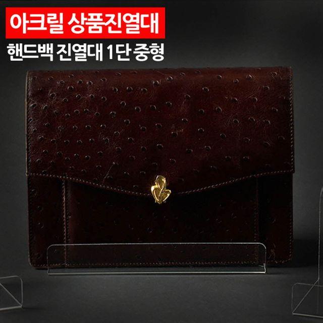W 아크릴 상품진열대 핸드백진열대 1단 대형