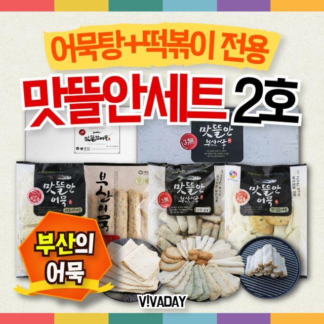 부산의어묵 맛뜰안세트 2호 (어묵탕 + 떡볶이전용)