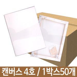 아사천 캔버스 4호 인물화 유화 그림그리기 1박스