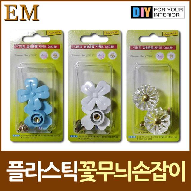 W 플라스틱 꽃무늬 서랍장 손잡이 모음 손잡이 문