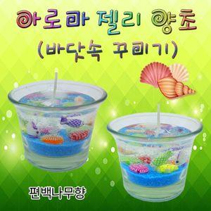 바닷속꾸미기 아로마 젤리양초 (6인용)