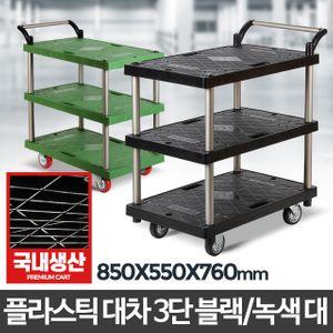 플라스틱 대차 3단 대 웨곤 다용도 써빙카 드레싱카트