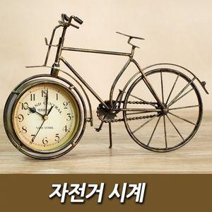 앤틱 자전거 시계 탁상시계 앤티크 시계 앤티룩