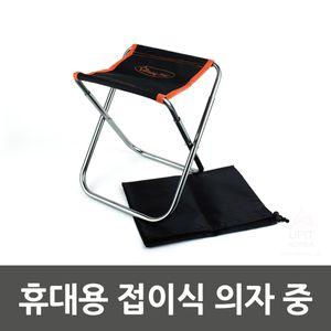 휴대용 접이식 의자 중 6126