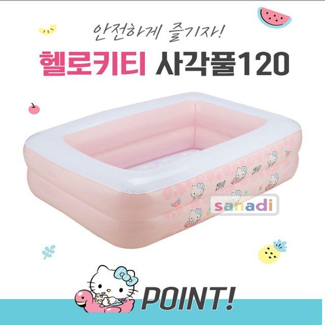 사각수영장 헬로키티 사각 야외풀장 유아풀장 120