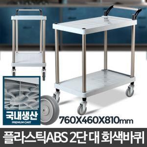 플라스틱 ABS 2단 대 회색바퀴 병원그레싱카 주방웨건