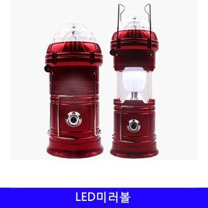 5핀 충전식 LED 미러볼 노래방 ED 1EA