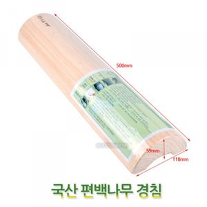 TC~국산 편백나무 경침 가로긴형 50cm) 경침운동 경침