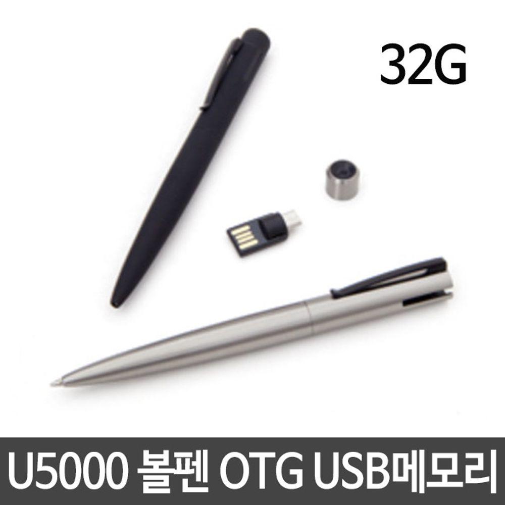 U5000 볼펜 OTG USB메모리 볼펜+USB메모리 32GB [제작 대량 도매 로고 인쇄 레이저 마킹 각인 나염 실크 uv 포장 공장 문의는 네이뽕]