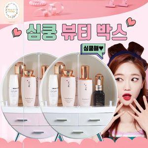 심쿵 뷰티 박스 / 립 보관함 포함구성 /화장품 정리대