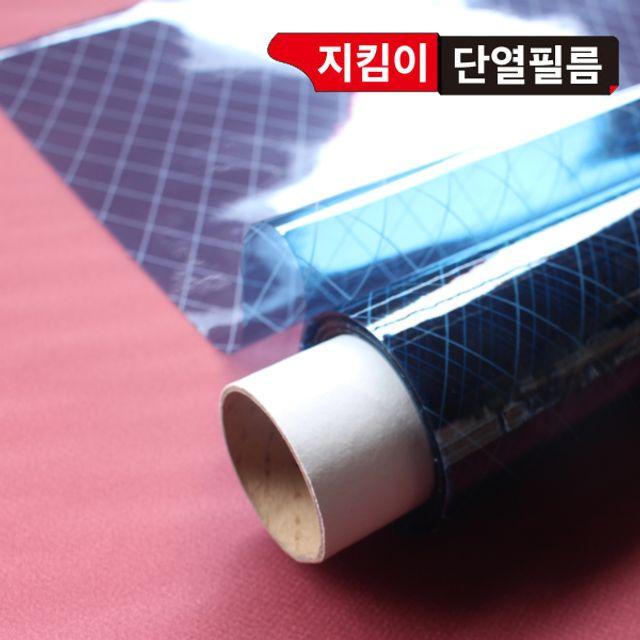 지킴이 격자인테리어 블루 시트지 5m 자외선차단 햇빛