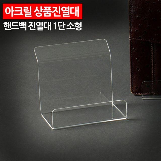 W 아크릴 상품진열대 핸드백진열대 1단 소형
