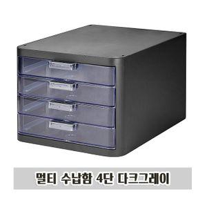 멀티 수납함 4단 다크그레이 1P 캐비닛 책상정리