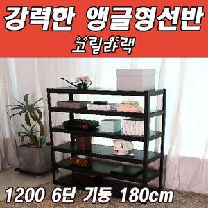 동영 블랙 고릴라랙 1200 6단 기둥 180cm