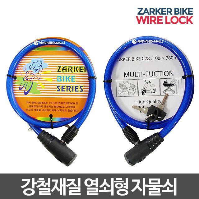 자전거열쇠/자전거자물쇠 번호키 도난방지 잠금장치