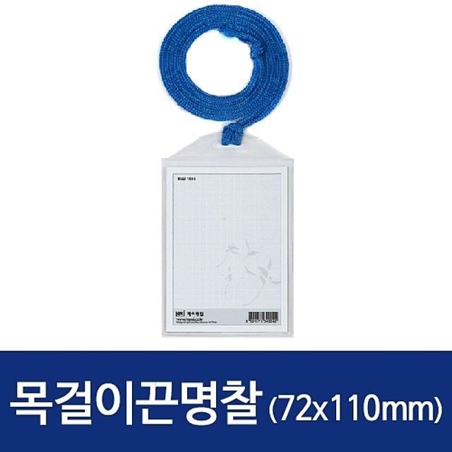 세로 목걸이끈명찰HNJ-1004 72x110mm 100개 [제작 대량 도매 로고 인쇄 레이저 마킹 각인 나염 실크 uv 포장 공장 문의는 네이뽕]