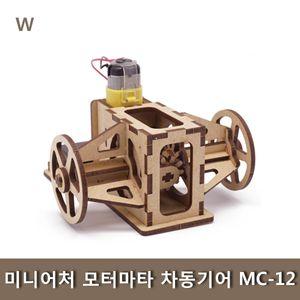 미니어처 모터마타차동기어 MC-12