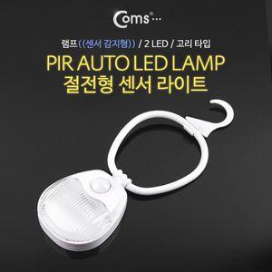 Coms 램프센서등 감지형 2LED 고리 타입 수동 자동
