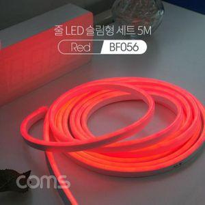 coms 줄 띠형 LED 슬림형 세트 5M 레드