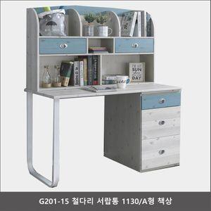 G201-15 철다리 서랍통 1130/A형 책상