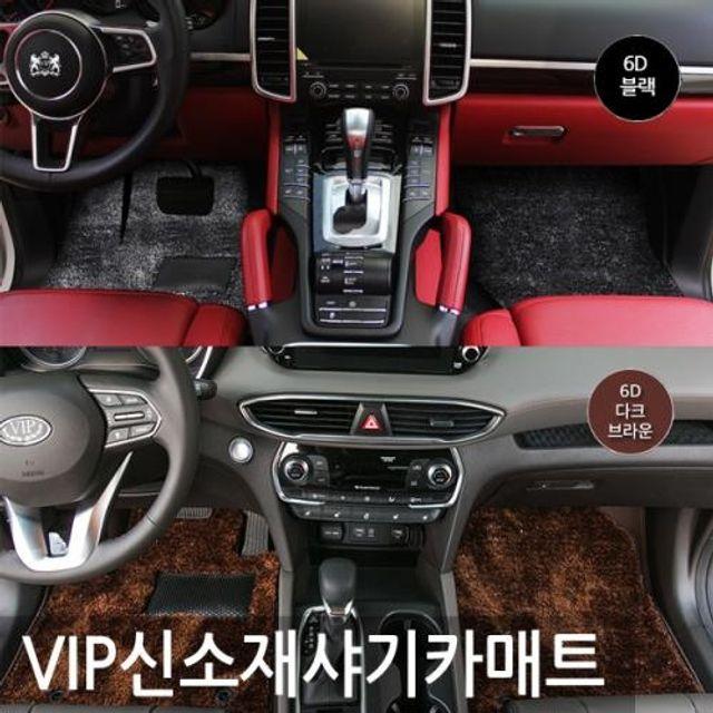NF소나타 트랜스폼 샤기카매트 2컬러 차량용발매트