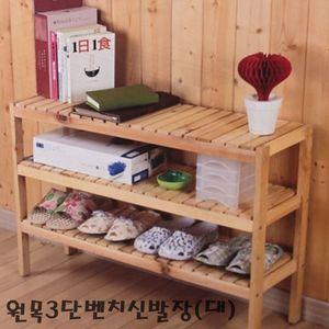 원목3단벤치신발장(대)