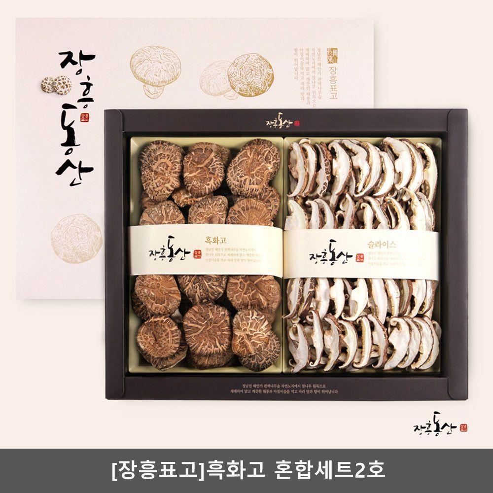 W2BA189(장흥표고버섯)흑화고혼합세트2호 장흥동산표고,표고버섯,백화고,흑화고,동고