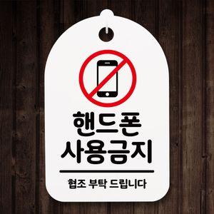 표지판 푯말 간판 표찰_핸드폰 사용금지_화이트